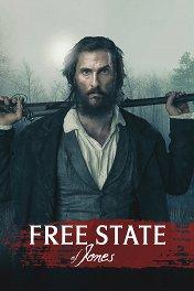 Свободные люди округа Джонс / Free State of Jones