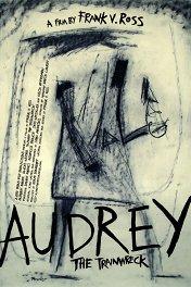Одри-катастрофа / Audrey the Trainwreck