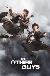 Копы в глубоком запасе / The Other Guys