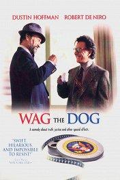 Плутовство / Wag the Dog