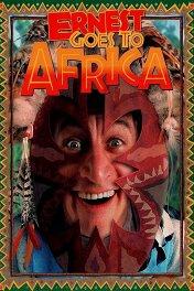 Невероятные приключения Эрнеста в Африке / Ernest Goes to Africa
