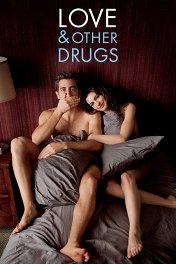 Любовь и другие лекарства / Love and Other Drugs