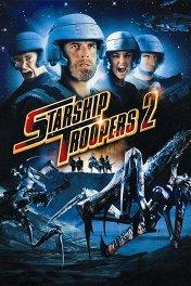 Звездный десант-2: Герой федерации / Starship Troopers 2: Hero of the Federation