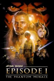 Звездные войны. Эпизод I: Скрытая угроза / Star Wars: Episode I — The Phantom Menace