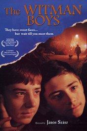 Мальчики Витман / The Witman Boys