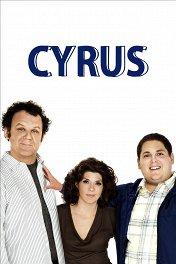 Сайрус / Cyrus