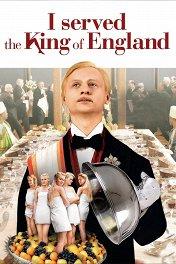 Я обслуживал английского короля / Obsluhoval jsem anglického krále