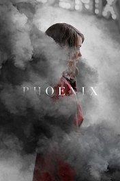 Феникс / Phoenix
