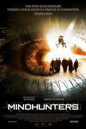 Охотники за разумом / Mindhunters