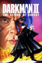 Человек тьмы-2: Возвращение Дюрана / Darkman 2: The Return of Duran
