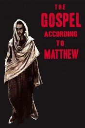 Евангелие от Матфея / Il Vangelo secondo Matteo