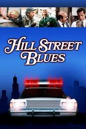 Полицейские с Хилл-стрит / Hill Street Blues