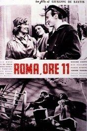 Рим в 11 часов / Roma, ore 11