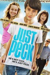 Просто Пэк / Just Peck