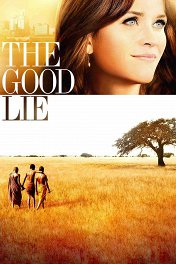 Ложь во спасение / The Good Lie
