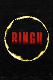 Звонок / Ringu