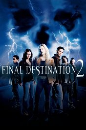 Пункт назначения-2 / Final Destination 2