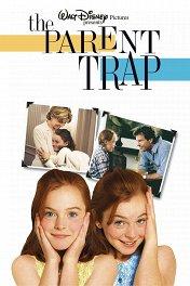 Ловушка для родителей / The Parent Trap