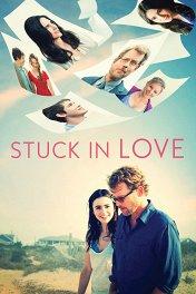 Застрял в любви / Stuck in Love