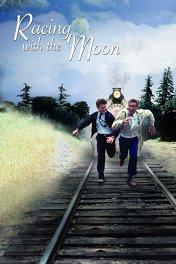 Наперегонки с луной / Racing with the Moon