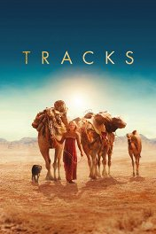 Тропы / Tracks