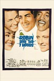 Робин и 7 гангстеров / Robin and the 7 Hoods