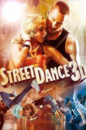Уличные танцы / Street Dance 3D