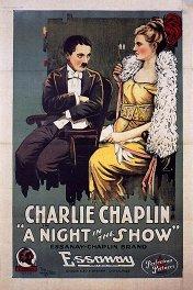 Вечер в мюзик-холле / A Night in the Show