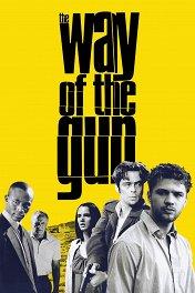 Путь оружия / The Way of the Gun