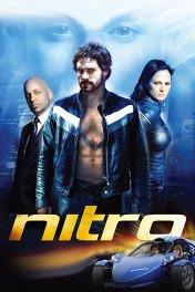 Нитро / Nitro
