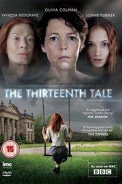Тринадцатая сказка / The Thirteenth Tale