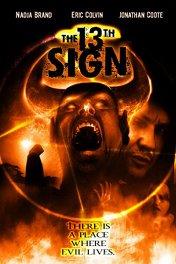 Тринадцатый знак / The 13th Sign