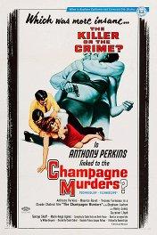 Убийства под шампанское / Le Scandale