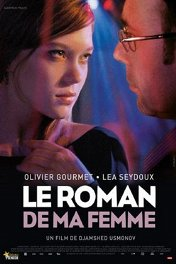 Роман моей жены / Le roman de ma femme