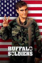 Солдаты Буффало / Buffalo Soldiers