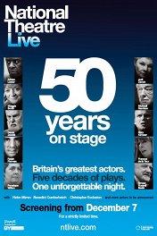 Национальный театр: 50 лет на сцене / National Theatre Live: 50 Years on Stage