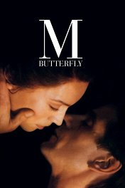 Мадам Баттерфляй / M. Butterfly