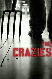 Безумцы / The Crazies