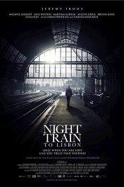 Ночной поезд до Лиссабона / Night Train to Lisbon