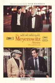 Истории семьи Майровиц / The Meyerowitz Stories