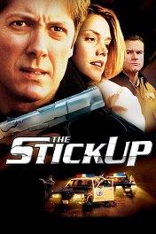 Большое ограбление банка / The Stickup
