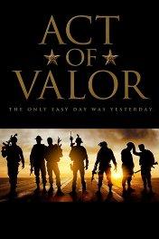 Закон доблести / Act of Valor