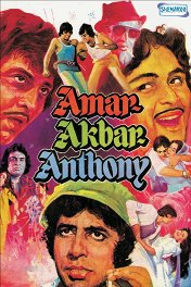 Амар, Акбар, Антони / Amar Akbar Anthony