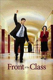 Перед классом / Front of the Class