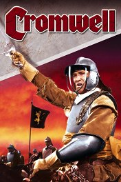 Кромвель / Cromwell