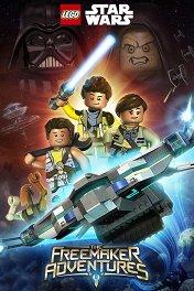 ЛЕГО. Звездные войны. Приключения изобретателей / LEGO Star Wars: The Freemaker Adventures