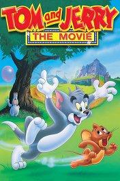 Том и Джерри / Tom and Jerry: The Movie