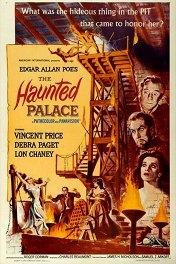 Зачарованный замок / The Haunted Palace
