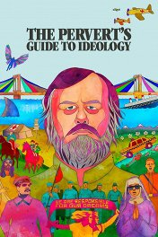 Киногид извращенца: Идеология / The Pervert's Guide to Ideology