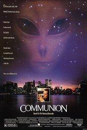 Контакт / Communion